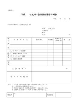 (様式2-1)