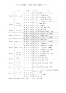 2012年度東京都盲ろう者通訳・介助者養成講習会 カリキュラム