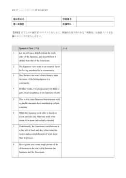 演習17 ショートスピーチのNT逐次通訳演習 提出者氏名 学籍番号 提出