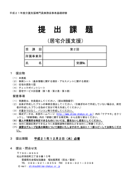 表紙(word)