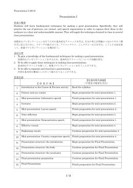 Presentation I (2013) Presentation I 授業の概要 Students will learn