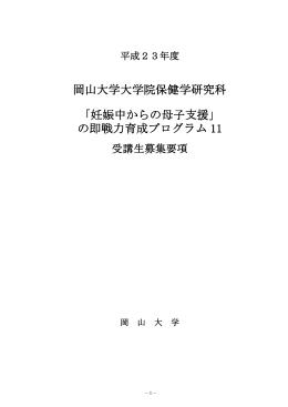 word - 岡山大学