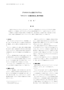 大阪市立科学館研究報告 第25号 2015年 p.107-110