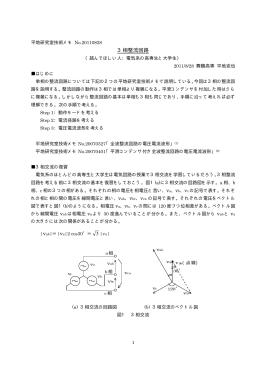 3相整流回路 - 平地研究室技術メモ