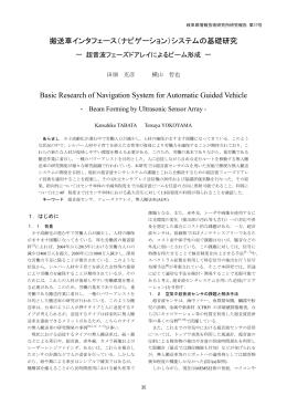 システムの基礎研究-超音波フェ