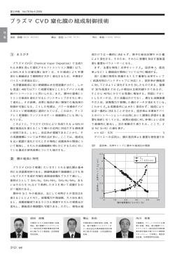 プラズマ CVD 窒化膜の組成制御技術