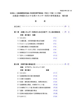 自然エネルギー研究委員会報告書(ダウンロード PDF:8.44MB)