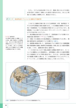 2 4 3 地域気候モデルによる温暖化予測研究