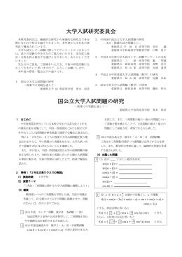 国公立大学入試問題の研究 - 愛媛県高等学校教育研究会数学部会