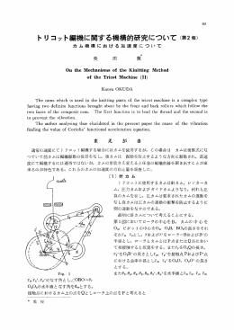 トリコット編機に関する機構的研究について(第2報)