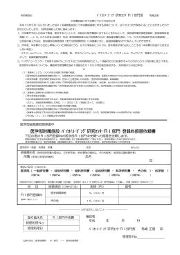 医学部附属施設 バイオイメージング研究センターRI部門 登録