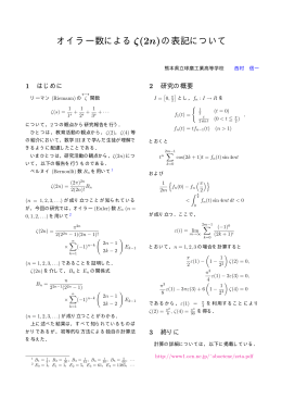 オイラー数によるζ(2n)の表記について
