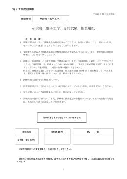 研究職(電子工学)専門試験 問題用紙