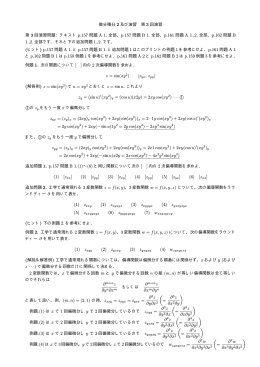 テキスト p.157 問題 A 1. 全部,p.157 問題 B 1.