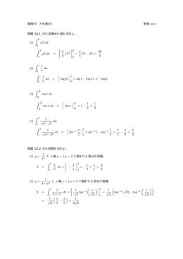 微積分(大矢建正) 解答 xxv 問題 13.1 次の定積分の値を求めよ。 (1