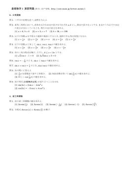 基礎数学 1 演習問題 (担当: 谷戸光昭, http://yato.main.jp/lecture