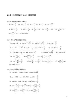 第5章 三角関数(その1) 演習問題