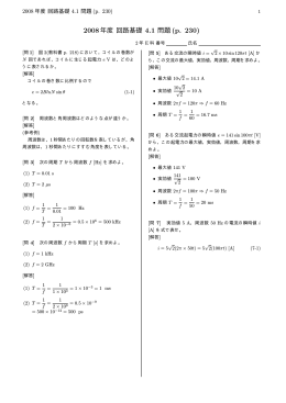 4.1 問題 (p. 230)