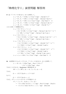 「物理化学Ⅰ」演習問題 解答例