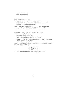 中間テスト問題 (A)