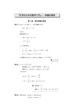 『化学のための数学入門』 問題の解答