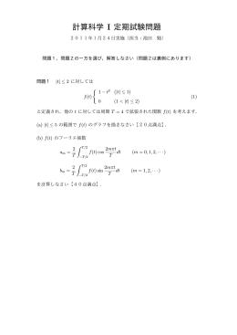 計算科学演習 I の定期試験問題と略解