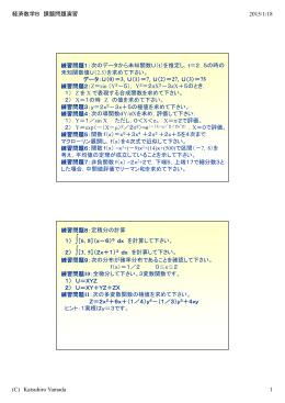 経済数学B 課題問題演習 2015/1/18 (C) Katsuhiro Yamada 1 練習
