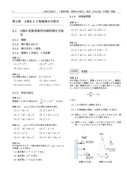 第3章 2階および高階微分方程式 3.1 2階の定数係数同次線形微分方程 式