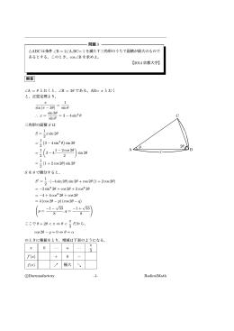 問題 3 ABC は条件 ∠B=2∠A,BC= 1 を満たす三角形のうちで面積が