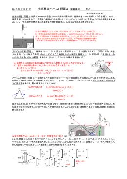 光学基礎小テスト問題α 学籍番号