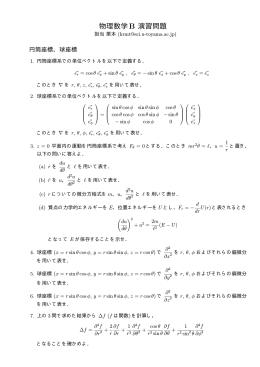 物理数学B 演習問題