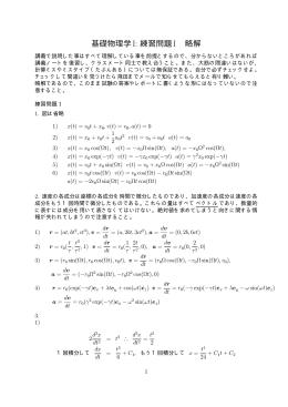 基礎物理学I: 練習問題I 略解