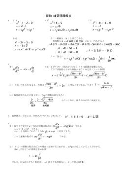 振動:練習問題解答