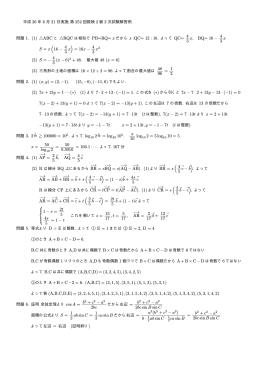 2級2次:数理技能検定問題解答例(PDFファイル)