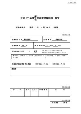 平成 27 年度春 秋 学期末試験問題・解答