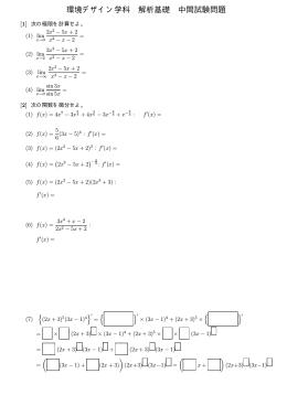 解析基礎Ⅰ中間テスト問題と解説