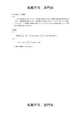 医学部入試過去問数学の類題2005問題9(定積分で表される