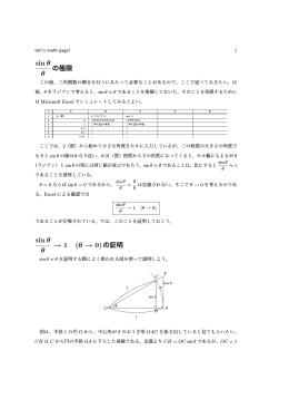 sin θ θ sin θ θ → 1 (θ →