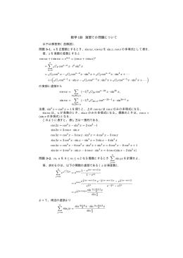 数学 1B 演習での問題について