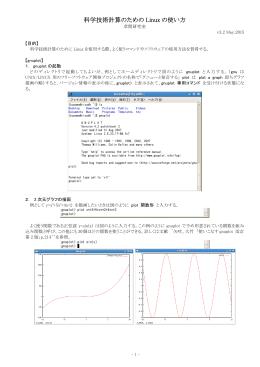 科学技術計算のための Linux の使い方