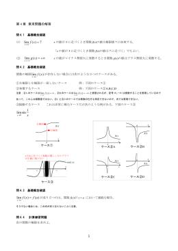 7)( lim = xf +∞ = )( lim xg )( lim xf −∞ ∞, x 1 sin lim )( )( lim af xf =