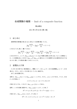 合成関数の極限 — limit of a composite function