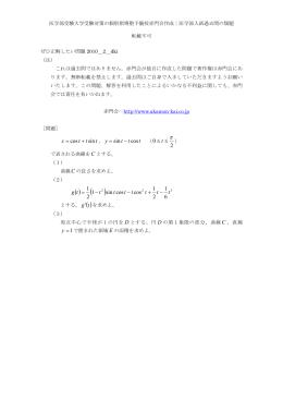 ttt x sin cos + = t tt y cos sin - = 2 0 ≤ ≤ t 6 1 2 1 cos cos sin 1 2 1 t t t