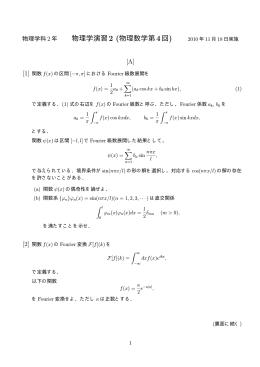 物理学演習2 (物理数学第4回)