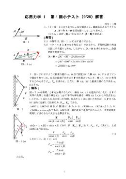 応用力学I 第 1 回小テスト(9/28)解答