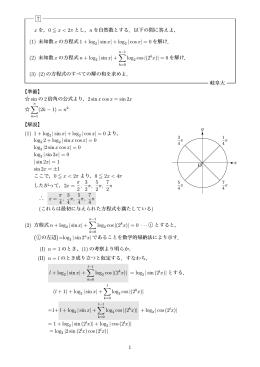 7 x を,0 ≦ x する.以下の問に答えよ, (1