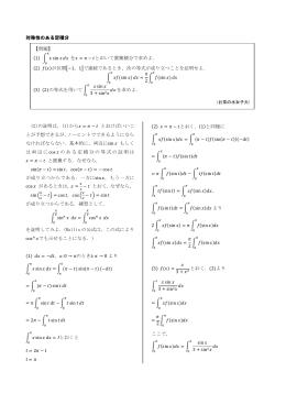 対称性のある定積分 (2)の証明は,(1)から = − とおけばいいこ とが
