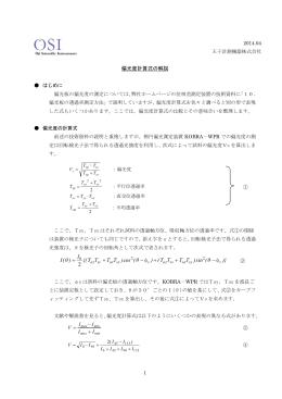 偏光度計算式の解説 - 王子計測機器株式会社