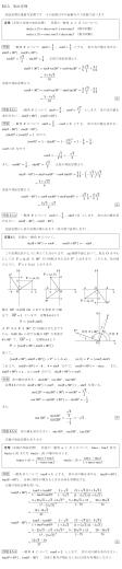 5 加法定理