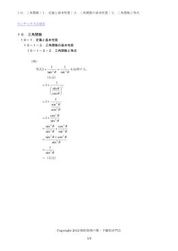 「三角関数と等式」の本文(PDF)